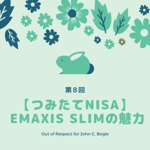 【つみたてNISAの最適解】eMAXIS Slimで長期投資をしよう!