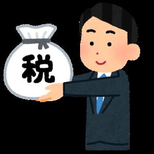 【FP解説】納税証明書(その1)の交付請求書の書き方&郵送での請求方法【体験談】