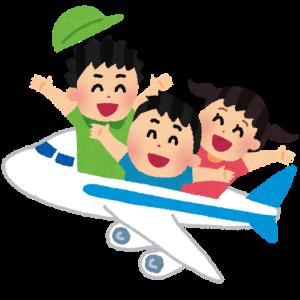 【FP解説】Go Toトラベルキャンペーン【上限2万円ゲットでお得に旅しよう】