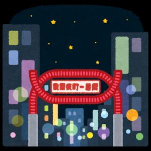 【ザ・ノンフィクション】歓楽街モノなのに素朴でじんわり、やればできるじゃん、フジ【歌舞伎町の便利屋さん】