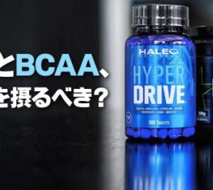 BCAAとEAAの違いを言えますか?筋トレする人は必見!