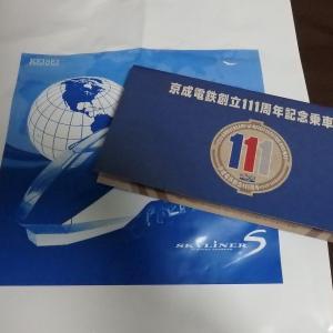 京成創立111周年記念乗車券を買えました(案外余ってるかも?)