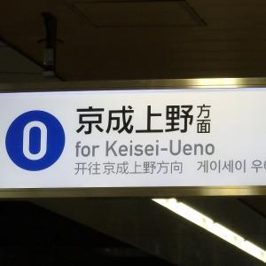 日暮里駅の0番線ホームドアが巨大な理由
