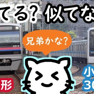 小田急3000形と京成3000形、似てる?似てない?