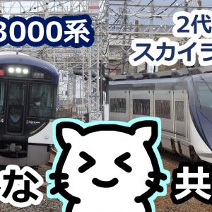 京阪3000系とスカイライナーの意外な共通点