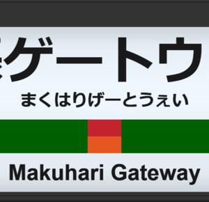 JR東日本が幕張新駅の駅名を募集