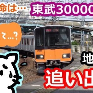 東武30000系を地上に追いやった東武50000系50050型