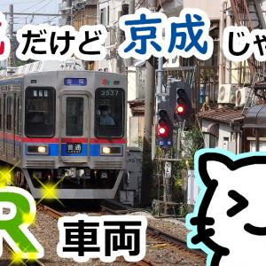 京成だけど京成じゃない京成のSR車両