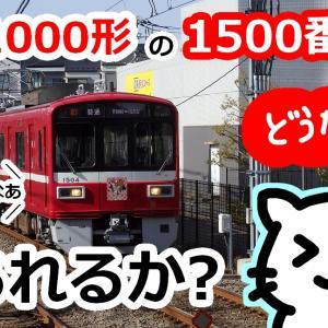 京急1000形1500番台が登場する可能性は?