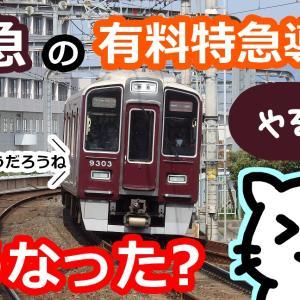 阪急の有料特急導入の話はどこへ行った?