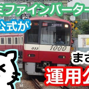 【京急】ドレミファインバーターの運用、京急が公式発表