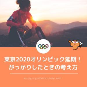 東京2020オリンピック延期!がっかりしたときの考え方   こじらせアラサー女子の恋愛道場