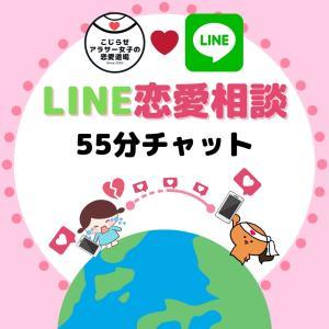 【LINE恋愛相談・55分間チャット】