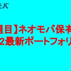 【ネオモバ】7月22日現在のポートフォリオ公開【2週目】