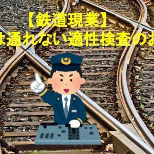 【医適運適】鉄道現業には避けられない検査のお話