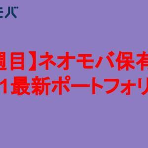 【ネオモバ】7月31日現在のポートフォリオ公開【3週目】