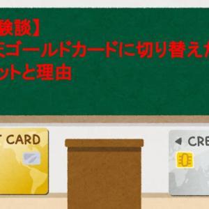 【体験談】楽天ゴールドカードに切り替えたメリットと理由