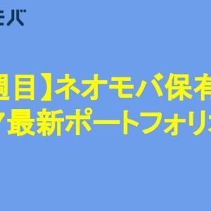 【ネオモバ】8月7日現在のポートフォリオ公開【4週目】