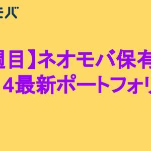 【ネオモバ】8月14日現在のポートフォリオ公開【5週目】