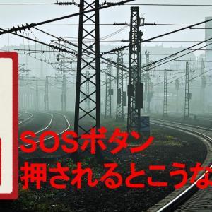【SOS】電車でSOSボタンが扱われるとこうなる!