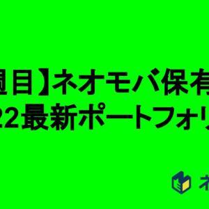 【ネオモバ】8月22日現在のポートフォリオ公開【6週目】