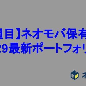 【ネオモバ】8月29日現在のポートフォリオ公開【7週目】