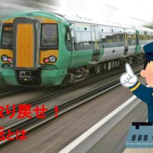 【回復運転】列車遅延時の運転操縦
