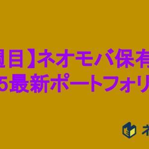 【ネオモバ】9月5日現在のポートフォリオ公開【8週目】