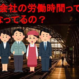 【変形労働】鉄道会社の労働時間ってどうなの?