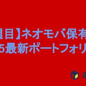 【ネオモバ】9月12日現在のポートフォリオ公開【9週目】