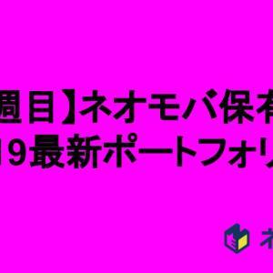 【ネオモバ】9月19日現在のポートフォリオ公開【10週目】