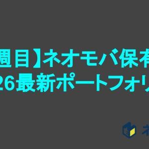 【ネオモバ】9月26日現在のポートフォリオ公開【11週目】