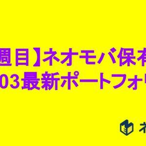 【ネオモバ】10月3日現在のポートフォリオ公開【12週目】