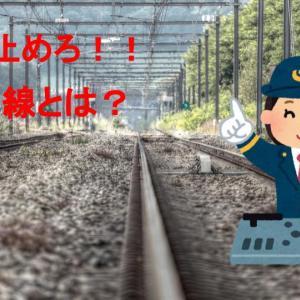 【危険信号】防護無線とは?【列車を止めろ!】