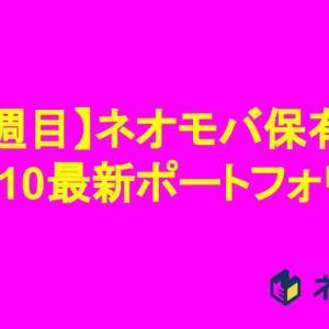 【ネオモバ】10月10日現在のポートフォリオ公開【13週目】