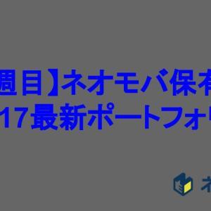 【ネオモバ】10月17日現在のポートフォリオ公開【14週目】