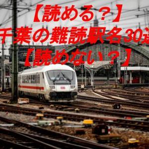 【読める?】千葉の難読駅名30選【読めない?】