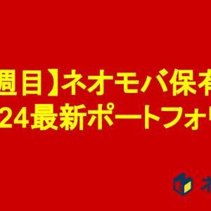 【ネオモバ】10月24日現在のポートフォリオ公開【15週目】