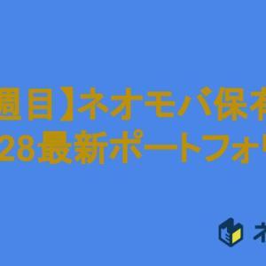 【ネオモバ】11月28日現在のポートフォリオ公開【20週目】