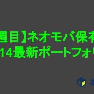 【ネオモバ】11月14日現在のポートフォリオ公開【18週目】