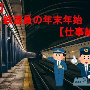 【年越し】鉄道員の年末年始【仕事納め?】