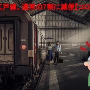 【減便】大江戸線、通常の7割に減便【コロナ】