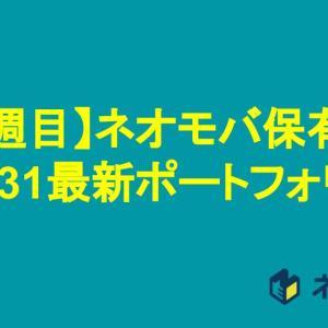 【ネオモバ】10月31日現在のポートフォリオ公開【16週目】