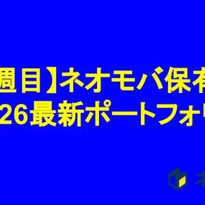 【ネオモバ】12月26日現在のポートフォリオ公開【24週目】