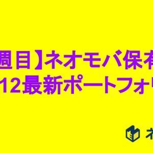 【ネオモバ】12月12日現在のポートフォリオ公開【22週目】