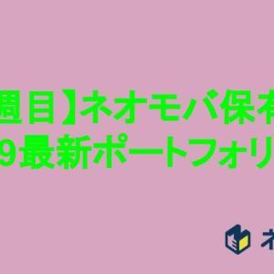 【ネオモバ】1月9日現在のポートフォリオ公開【26週目】