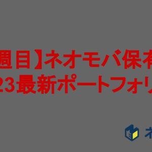 【ネオモバ】1月23日現在のポートフォリオ公開【28週目】