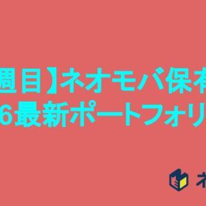 【ネオモバ】2月6日現在のポートフォリオ公開【30週目】