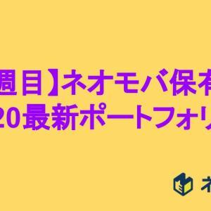 【ネオモバ】2月20日現在のポートフォリオ公開【32週目】
