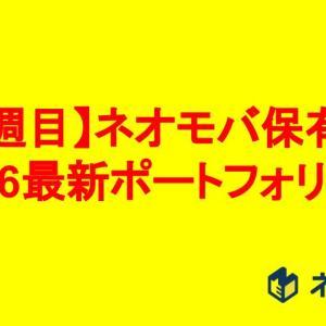 【ネオモバ】3月6日現在のポートフォリオ公開【34週目】
